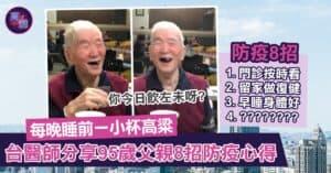 台灣95歲伯伯分享防疫8招