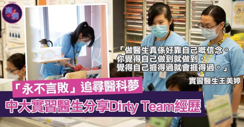 中大實習醫生加入Dirty Team 「永不言敗」追尋醫科夢