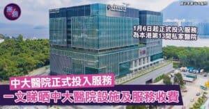 中大醫院正式投入服務