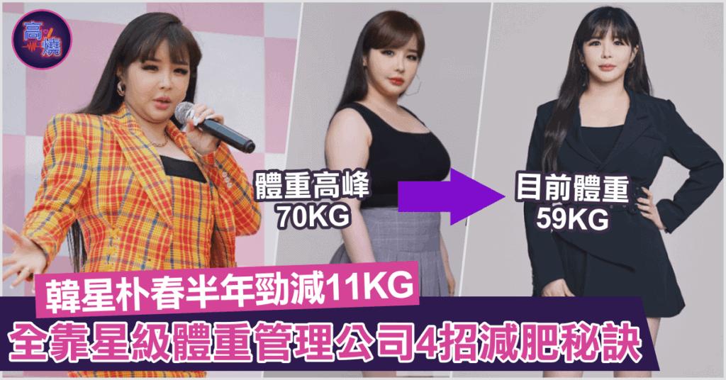 韓星減肥朴春半年內狂成功勁減11KG