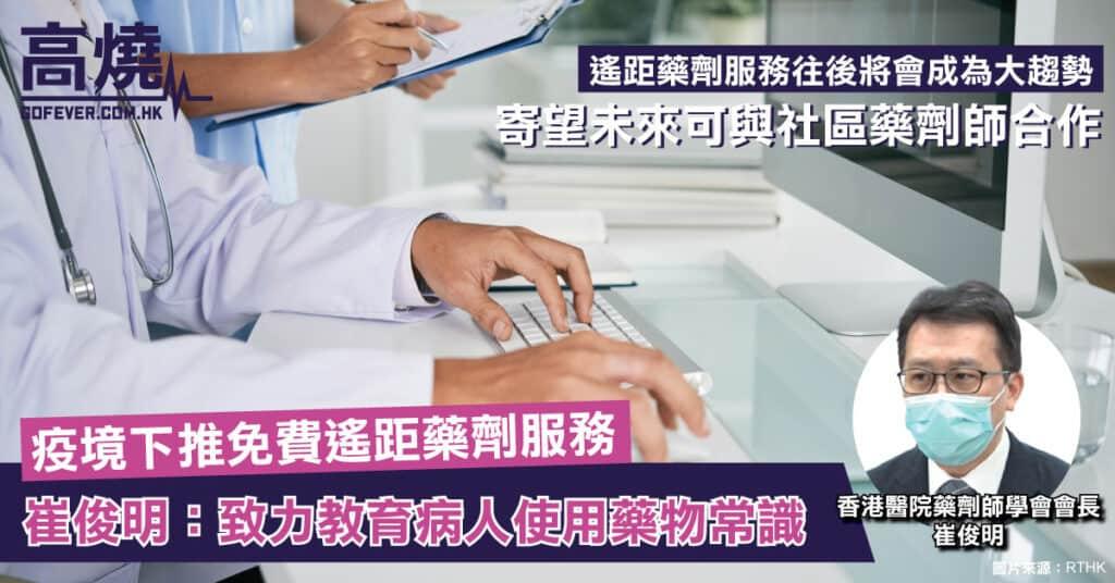 藥劑師-遙距藥劑服務