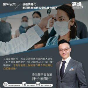 陳子泰醫生